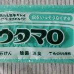 頑固な汚れにウタマロ石鹸!おすすめです!