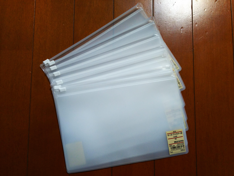 食費であれば一か月5万円を一つの袋ごとに1万円を入れています。 袋分けの仕分けは細かくなりますが、 無印良品のEVAケース・ファスナ付き ...