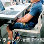 小学校でプログラミングが授業が始まる!知ってて良かったと思った話