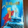 本を速く読みたくて、速読の体験へ行ってきました。
