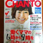 【お知らせ】主婦と生活社より 「CHANTO 2月号」に掲載されました。