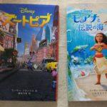 小学生の読書におすすめの本は!?